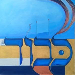 Kavod Blue Is Judaic Artist, Marlene Burns Newest Paint