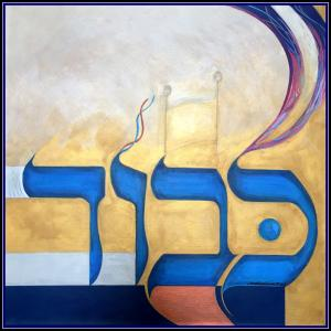 Newest Painting By Judaic Artist Marlene Burns KAVOD